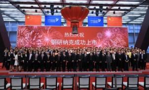 鋼研納克今日成功登陸創業板  成為中國鋼研旗下第4家上市公司