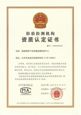 检验检测机构资质认定证书(国家钢铁产品质量监督检验中心)