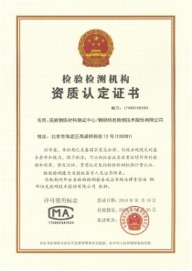 检验检测机构资质认定证书(国家钢铁材料测试中心/钢研纳克检测技术股份有限公司)