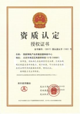 资质认定授权证书(国家钢铁产品质量监督检验中心)