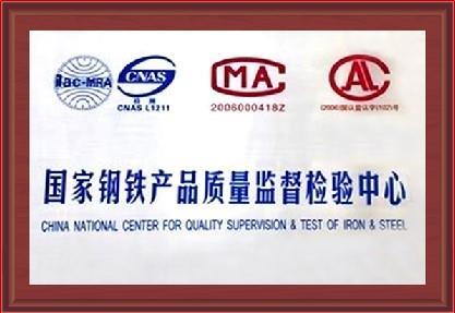 國家鋼鐵產品質量監督檢驗中心