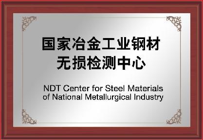 國家冶金工業鋼材無損檢測中心